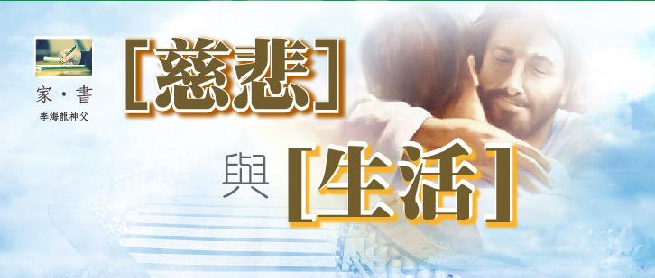家•書 ─ [慈悲]與[公義] 文:李海龍神父