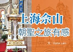 上海佘山朝聖之旅有感