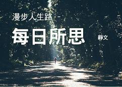 漫步人生路 ─ 每日所思
