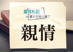 靈火扎記 ─ 親情