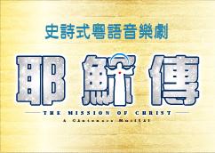 活動推介 ─ 史詩式粵語音樂劇─耶穌傳