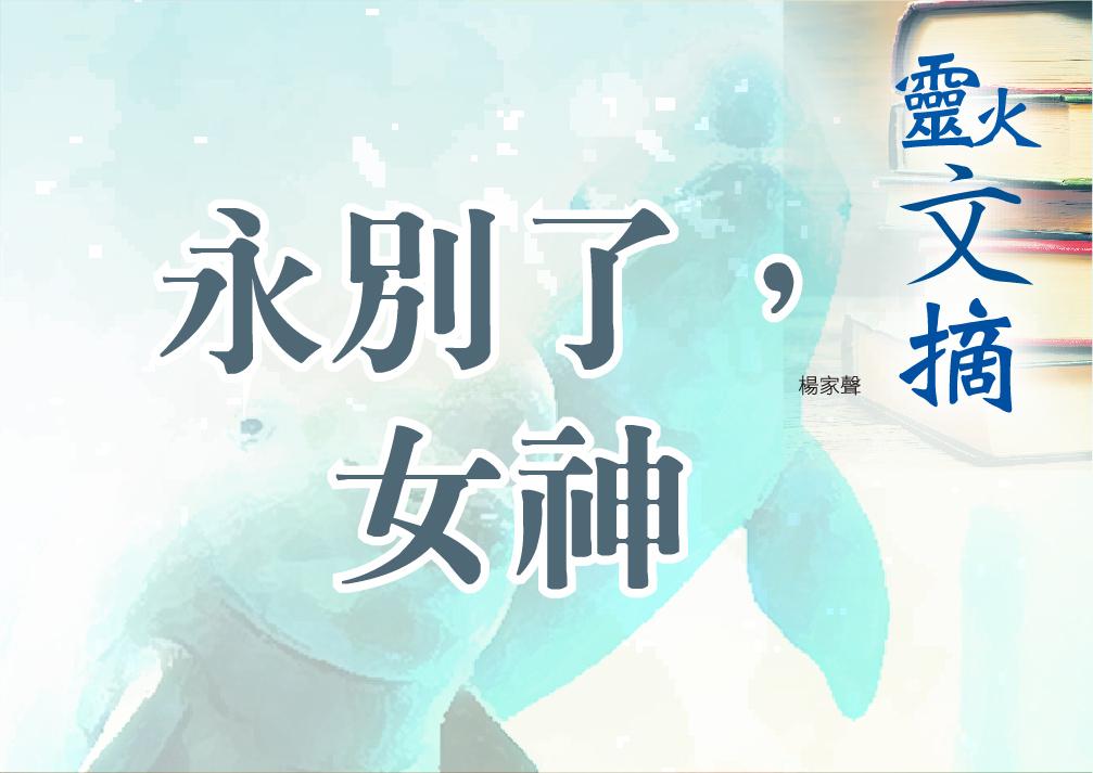 靈火文摘─永別了,女神