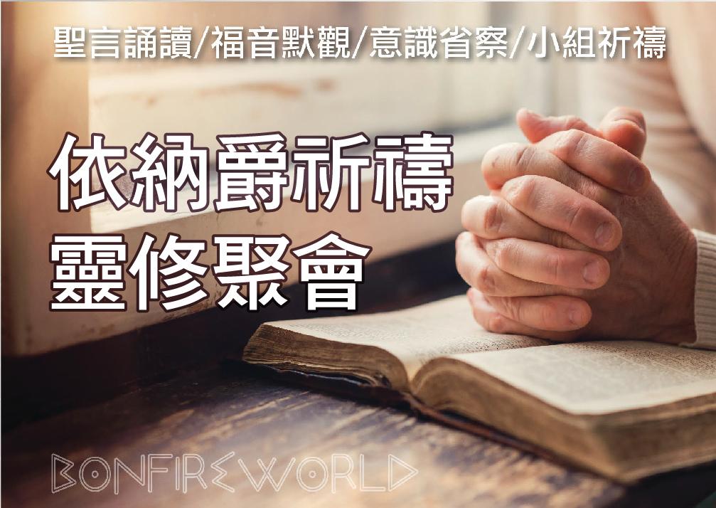 活動推介 ─ 靈火天地依納爵祈禱靈修聚會