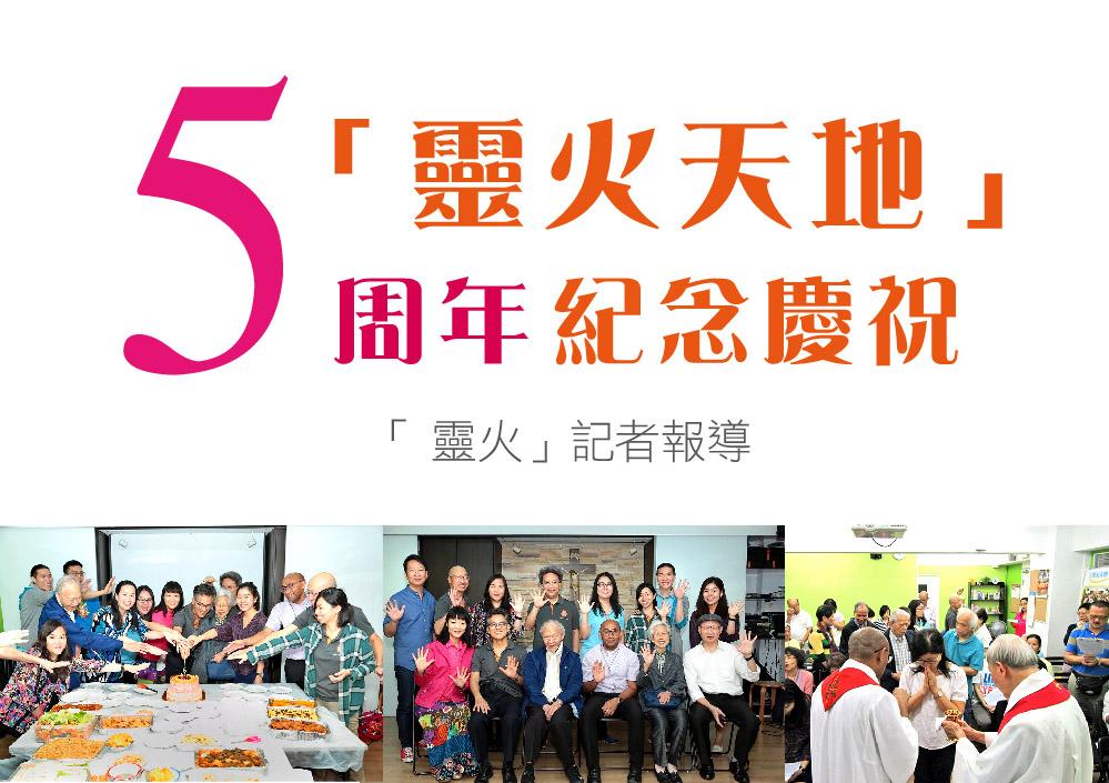 活動報導 ─ 靈火天地5周年紀念慶祝