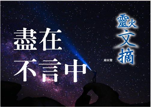 靈火文摘─盡在不言中文:楊家聲