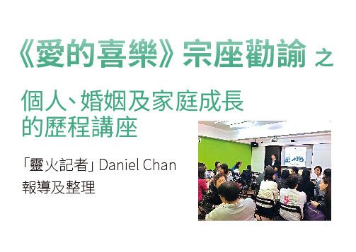 《愛的喜樂》宗座勸諭 之個人、婚姻及家庭成長的歷程講座 「靈火記者」Daniel Chan  報導及整理