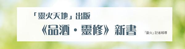 靈火雙月刊269期(2017年9-10月)