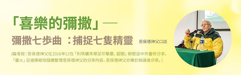 靈火雙月刊270期(2017年11-12月)