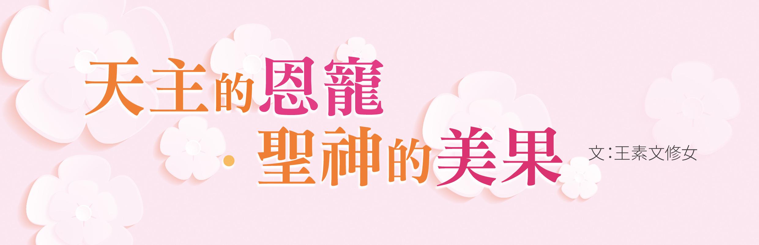 靈火雙月刊272期(2018年3-4月)
