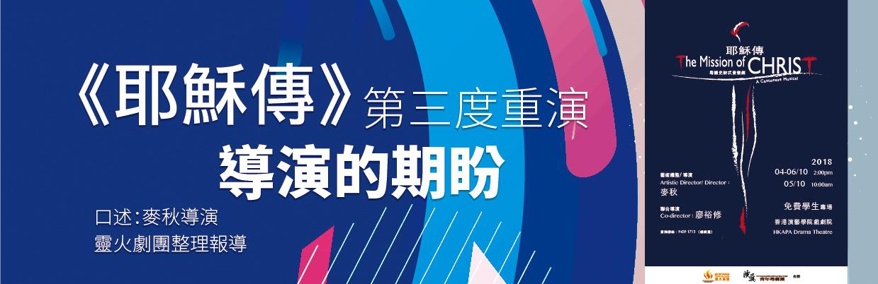 靈火雙月刊275期(2018年7-8月)