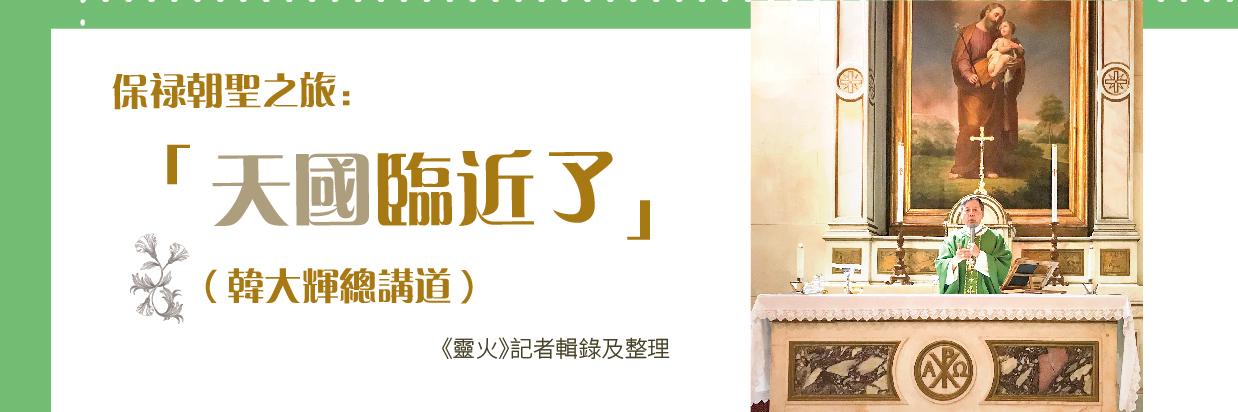 靈火雙月刊277期(2019年1-2月)