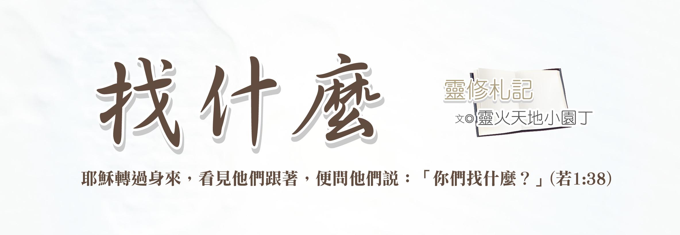 靈火雙月刊282期(2019年11-12月)